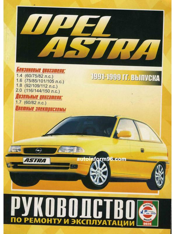 руководство по эксплуатации и ремонту опель астра g 1999