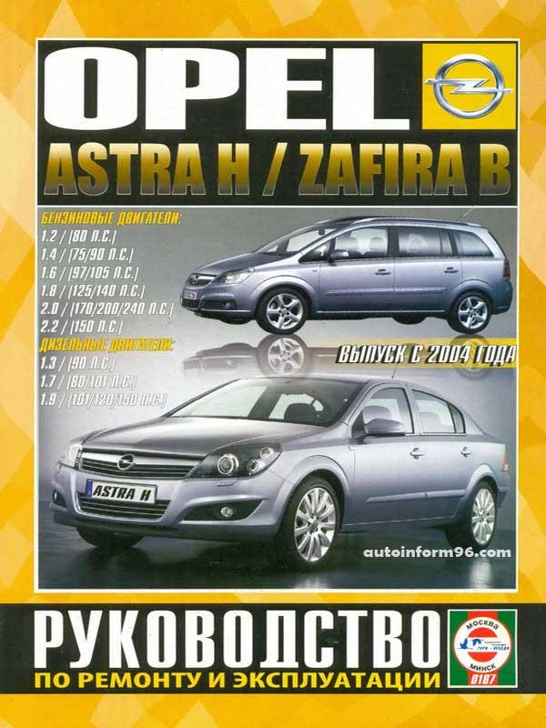 руководство по эксплуатации opel zafira b
