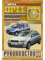 Opel Astra / Zafira (Опель Астра / Зафира). Руководство по ремонту, инструкция по эксплуатации. Модели с 1998 по 2005 год выпуска, оборудованные дизельными двигателями