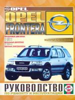Opel Frontera (Опель Фронтера). Руководство по ремонту, инструкция по эксплуатации. Модели с 1999 года выпуска, оборудованные бензиновыми и дизельными двигателями