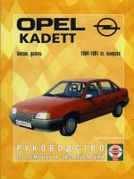 Opel Kadett Е (Опель Кадет Е). Руководство по ремонту, инструкция по эксплуатации. Модели с 1984 по 1991 год выпуска, оборудованные бензиновыми и дизельными двигателями