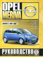 Opel Meriva (Опель Мерива). Руководство по ремонту, инструкция по эксплуатации. Модели с 2003 по 2010 год выпуска, оборудованные бензиновыми и дизельными двигателями.