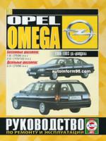 Opel Omega (Опель Омега). Руководство по ремонту, инструкция по эксплуатации. Модели с 1986 по 1993 год выпуска, оборудованные бензиновыми и дизельными двигателями