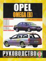 Opel Omega (Опель Омега). Руководство по ремонту, инструкция по эксплуатации. Модели с 1999 по 2003 год выпуска, оборудованные бензиновыми и дизельными двигателями