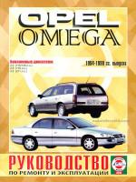 Opel Omega (Опель Омега). Руководство по ремонту, инструкция по эксплуатации. Модели с 1994 по 1999 год выпуска, оборудованные бензиновыми двигателями