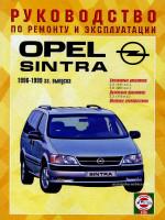 Opel Sintra (Опель Синтра). Руководство по ремонту, инструкция по эксплуатации. Модели с 1996 по 1999 год выпуска, оборудованные бензиновыми и дизельными двигателями