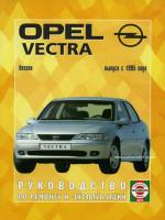 Opel Vectra (Опель Вектра). Руководство по ремонту, инструкция по эксплуатации. Модели с 1995 года выпуска, оборудованные бензиновыми двигателями