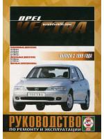 Opel Vectra (Опель Вектра). Руководство по ремонту, инструкция по эксплуатации. Модели с 1999 года выпуска, оборудованные бензиновыми и дизельными двигателями