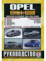 Opel Vectra C / Signum (Опель Вектра С / Сингум). Руководство по ремонту, инструкция по эксплуатации. Модели с 2002 года (рестайлинг 2005 года), оборудованные бензиновыми и дизельными двигателями