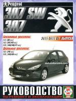 Peugeot 307 (Пежо 307). Руководство по ремонту, инструкция по эксплуатации. Модели с 2005 по 2008 год выпуска, оборудованные бензиновыми и дизельными двигателями