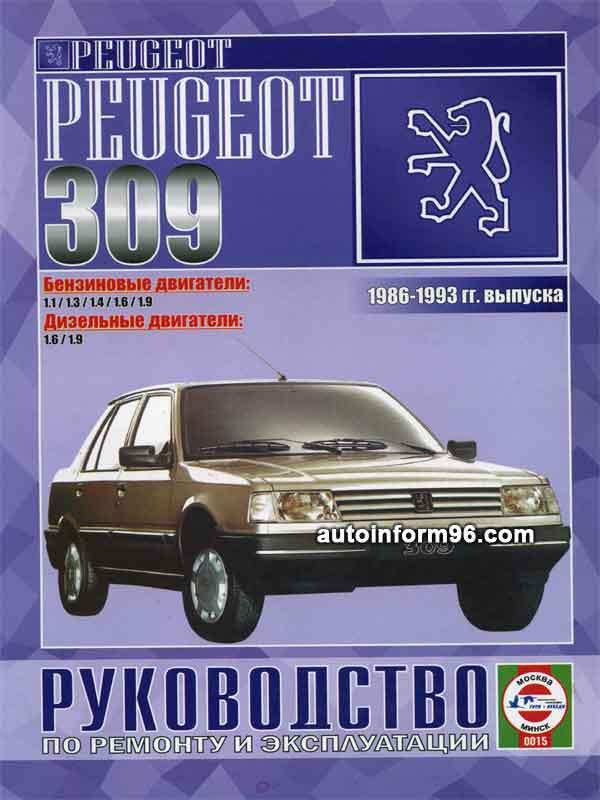 peugeot 309 рулевое управление схема