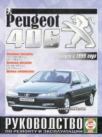 Peugeot 406 (Пежо 406). Руководство по ремонту, инструкция по эксплуатации. Модели с 1999 года выпуска, оборудованные бензиновыми и дизельными двигателями