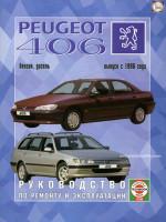 Peugeot 406 (Пежо 406). Руководство по ремонту, инструкция по эксплуатации. Модели с 1996 года выпуска, оборудованные бензиновыми и дизельными двигателями