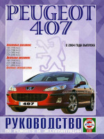 Peugeot 407 (Пежо 407). Руководство по ремонту, инструкция по эксплуатации. Модели с 2004 года выпуска, оборудованные бензиновыми и дизельными двигателями