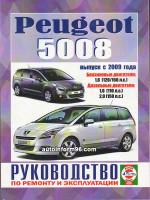 Peugeot 5008 (Пежо 5008) Руководство по ремонту, инструкция по эксплуатации. Модели с 2009 года выпуска, оборудованные бензиновыми и дизельными двигателями
