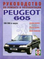 Peugeot 605 (Пежо 605). Руководство по ремонту, инструкция по эксплуатации. Модели с 1989 по 2000 год выпуска, оборудованные бензиновыми и дизельными двигателями