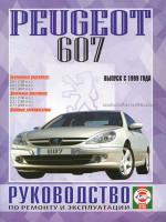 Peugeot 607 (Пежо 607). Руководство по ремонту, инструкция по эксплуатации. Модели с 1999 года выпуска, оборудованные бензиновыми и дизельными двигателями
