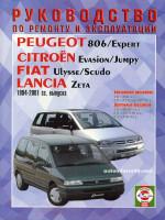 Peugeot 806 / Citroen Evasion / Fiat Ulysse / Lancia Zeta (Пежо 806 / Ситроэн Эвазион / Фиат Улисс / Лянча Зета). Руководство по ремонту, инструкция по эксплуатации. Модели с 1994 по 2001 год выпуска, оборудованные бензиновыми и дизельными двигателями