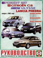 Peugeot 807 / Citroen C8 / Fiat Ulysse / Lancia Phedra (Пежо 807 / Ситроен Ц8 / Фиат Улисс / Лянча Федра). Руководство по ремонту, инструкция по эксплуатации. Модели с 2002 года выпуска, оборудованные бензиновыми и дизельными двигателями