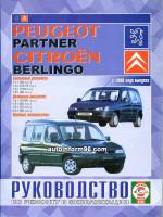 Citroen Berlingo / Peugeot Partner (Ситроэн Берлинго / Пежо Партнер). Руководство по ремонту, инструкция по эксплуатации. Модели с 1996 года выпуска, оборудованные бензиновыми и дизельными двигателями