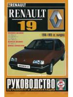 Renault 19 (Рено 19). Руководство по ремонту, инструкция по эксплуатации. Модели с 1988 по 1995 год выпуска, оборудованные бензиновыми и дизельными двигателями