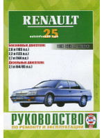 Renault 25 (Рено 25). Руководство по ремонту, инструкция по эксплуатации. Модели с 1983 по 1995 год выпуска, оборудованные бензиновыми и дизельными двигателями