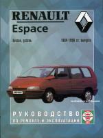 Renault Espace (Рено Эспейс). Руководство по ремонту, инструкция по эксплуатации. Модели с 1984 по 1996 год выпуска, оборудованные бензиновыми и дизельными двигателями