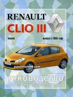 Renault Clio III (Рено Клио 3). Руководство по ремонту, инструкция по эксплуатации. Модели с 2005 года выпуска, оборудованные бензиновыми двигателями