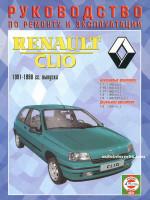 Renault Clio (Рено Клио). Руководство по ремонту, инструкция по эксплуатации. Модели с 1991 по 1998 год выпуска, оборудованные бензиновыми и дизельными двигателями