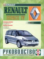 Renault Espace IV (Рено Эспейс 4). Руководство по ремонту, инструкция по эксплуатации. Модели с 2002 года выпуска, оборудованные бензиновыми и дизельными двигателями