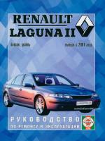 Renault Laguna II (Рено Лагуна 2). Руководство по ремонту, инструкция по эксплуатации. Модели с 2001 года выпуска, оборудованные бензиновыми и дизельными двигателями