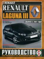 Renault Laguna III (Рено Лагуна 3). Руководство по ремонту, инструкция по эксплуатации. Модели с 2007 годa выпуска, оборудованные бензиновыми и дизельными двигателями