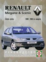 Renault Megane / Scenic (Рено Меган / Сценик). Руководство по ремонту, инструкция по эксплуатации. Модели с 1999 по 2003 год выпуска, оборудованные бензиновыми и дизельными двигателями