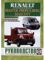 Renault Mascott (Рено Маскот). Руководство по ремонту. Модели с 2004 по 2010 год выпуска