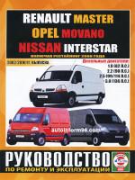 Renault Master / Opel Movano / Nissan Interstar (Рено Мастер / Опель Мовано / Ниссан Интерстар). Модели с 2003 по 2010 год выпуска, оборудованные дизельными двигателями.