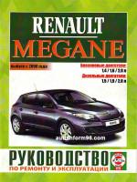 Renault Megane (Рено Меган). Руководство по ремонту, инструкция по эксплуатации. Модели с 2009 года выпуска, оборудованные бензиновыми и дизельными двигателями