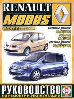 Renault Modus (Рено Модус). Руководство по ремонту, инструкция по эксплуатации. Модели с 2004 года выпуска, оборудованные бензиновыми и дизельными двигателями
