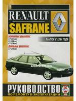 Renault Safrane (Рено Сафран). Руководство по ремонту, инструкция по эксплуатации. Модели с 1997 года выпуска, оборудованные бензиновыми и дизельными двигателями