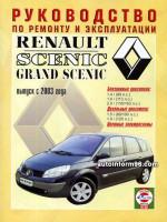 Renault Scenic / Grand Scenic (Рено Сценик / Гранд Сценик). Руководство по ремонту, инструкция по эксплуатации, цветные электросхемы. Модели с 2003 года выпуска, оборудованные бензиновыми и дизельными двигателями
