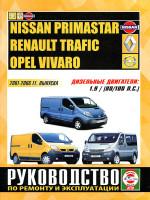 Renault Trafic / Opel Vivaro / Nissan Primastar (Рено Трафик / Опель Виваро / Ниссан Примастар). Руководство по ремонту, инструкция по эксплуатации. Модели с 2001 по 2006 год выпуска, оборудованные дизельными двигателями