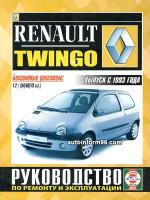 Renault Tvingo (Рено Твинго). Руководство по ремонту, инструкция по эксплуатации. Модели с 1993 года выпуска, оборудованные бензиновыми двигателями