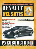 Renault Vel Satis (Рено Вел Сатис). Руководство по ремонту, инструкция по эксплуатации. Модели с 2002 по 2009 год выпуска, оборудованные бензиновыми и дизельными двигателями