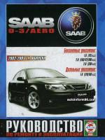 Saab 9-3 (Сааб 9-3). Руководство по ремонту, инструкция по эксплуатации. Модели с 2002 года выпуска, оборудованные бензиновыми двигателями.