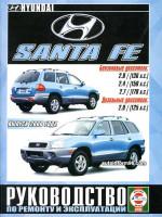 Hyundai Santa Fe (Хундай Санта Фе). Руководство по ремонту, инструкция по эксплуатации. Модели с 2000 года выпуска, оборудованные бензиновыми и дизельными двигателями.