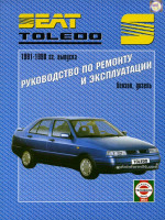 Seat Toledo (Сеат Толедо). Руководство по ремонту, инструкция по эксплуатации. Модели с 1991 по 1998 год выпуска, оборудованные бензиновыми и дизельными двигателями.