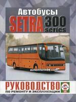 Setra S300 (Сетра С300). Руководство по ремонту, инструкция по эксплуатации. Модели, оборудованные бензиновыми и дизельными двигателями