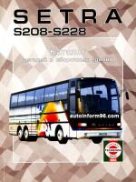 Setra S208-S228 (Сетра С208-С228). Каталог деталей и сборочных единиц.