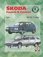 Skoda Favorit (Шкода Фаворит). Руководство по ремонту, инструкция по эксплуатации. Модели с 1988 по 1992 год выпуска, оборудованные бензиновыми двигателями