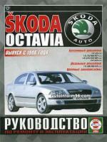 Skoda Octavia (Шкода Октавия). Руководство по ремонту, инструкция по эксплуатации. Модели с 1996 года выпуска, оборудованные бензиновыми и дизельными двигателями