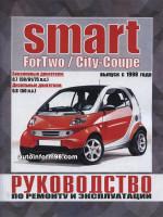 Smart ForTwo / City-Coupe. Руководство по ремонту, инструкция по эксплуатации. Модели с 1998 года выпуска, оборудованные бензиновыми и дизельными двигателями